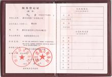 伟亮税务登记证