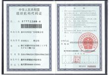 伟亮组织机构代码证