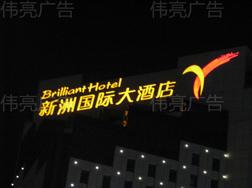 亚克力发光字-新洲国际大酒店