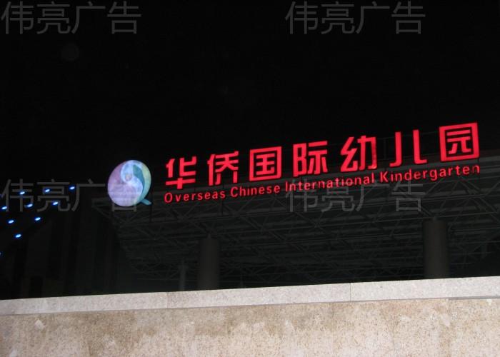 华侨国际幼儿园