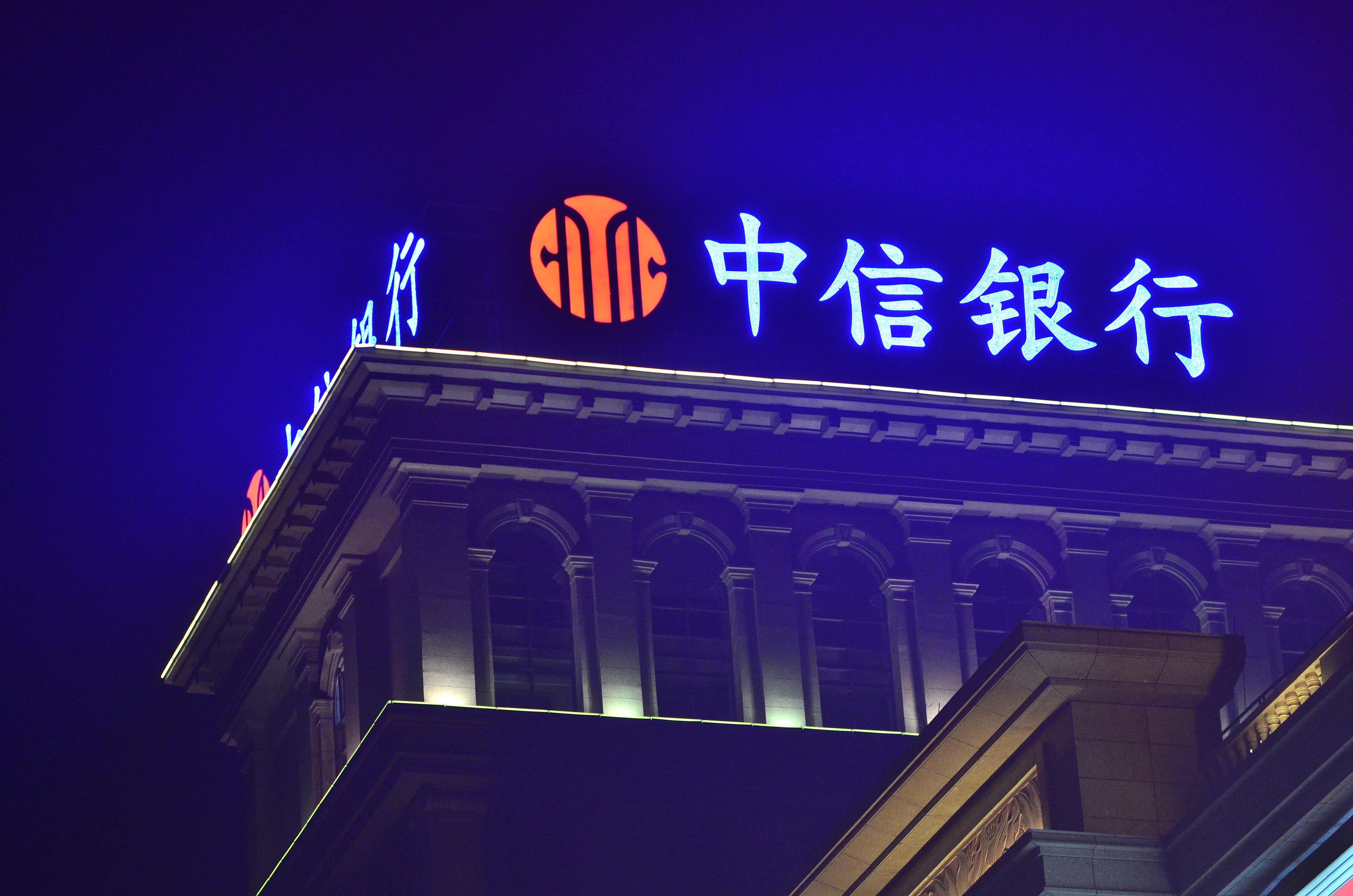 中信银行发光字制作