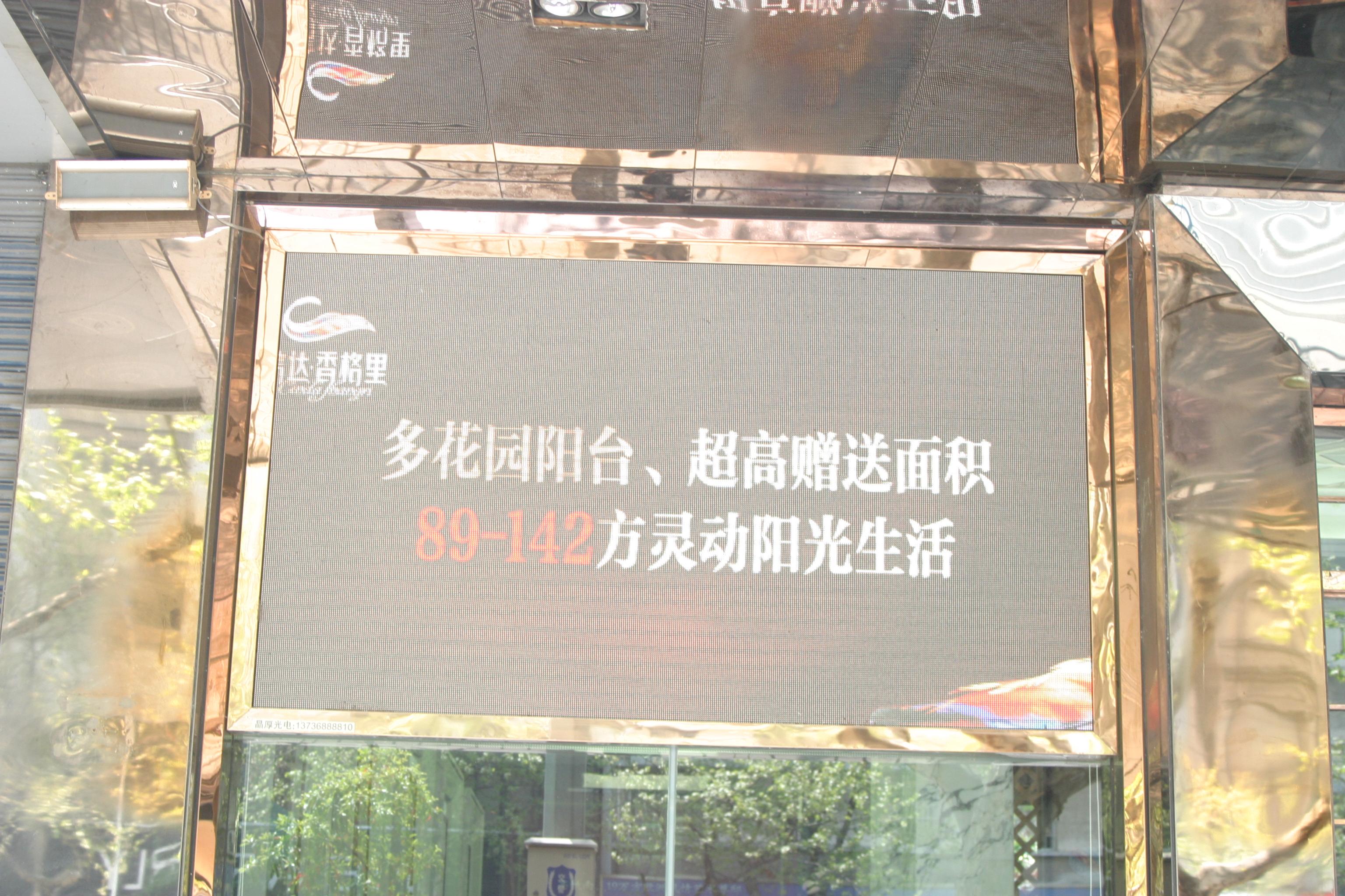 户外LED广告显示屏制作